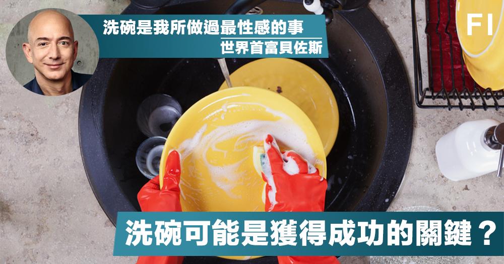 【幸福要訣】為什麼世界首富貝佐斯和前首富比爾蓋茨都愛在家裡洗碗?美國研究洗碗有助減輕焦慮並增加人們的幸福!