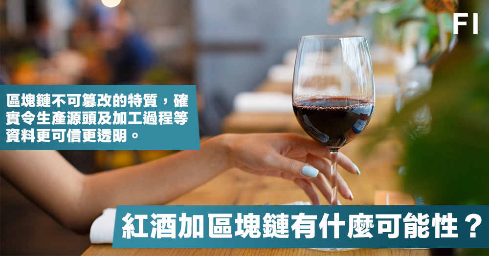 紅酒加區塊鏈有什麼可能性? 李思聰 Fortune Insight
