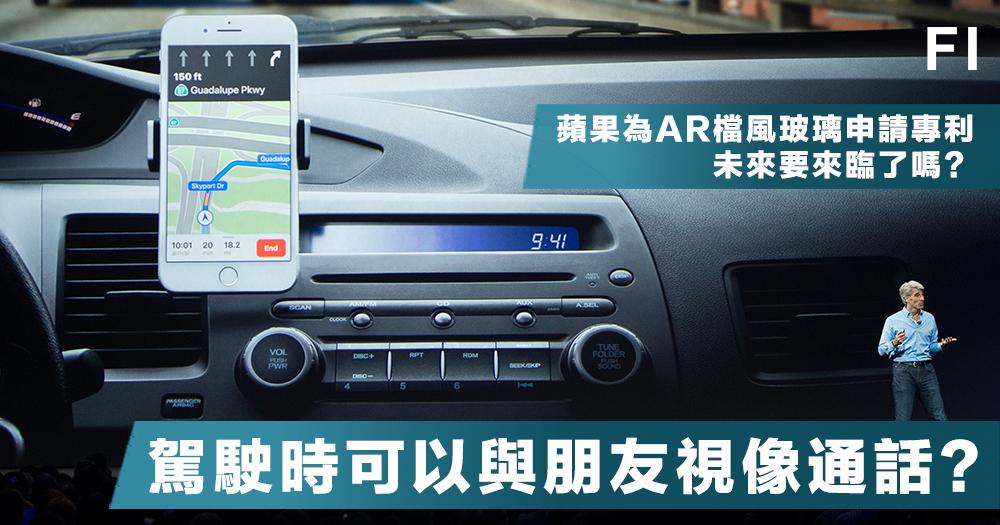 【未來科技】蘋果為AR檔風玻璃申請專利,將來駕駛時可以與朋友視像通話?