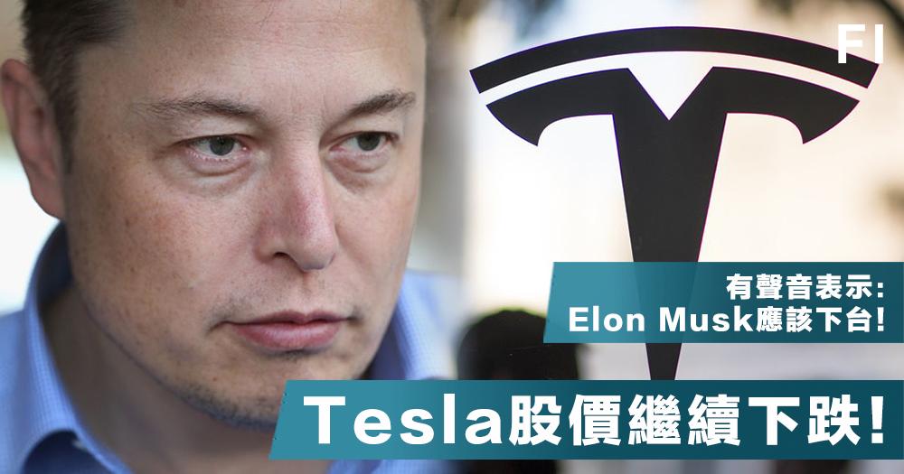 【私有化風波】Elon Musk接受《紐約時報》訪問後,Tesla股價繼續下跌!更有聲音表示:Musk應該下台!