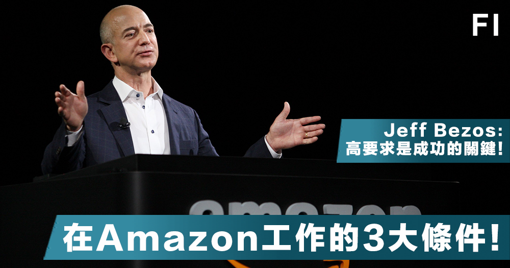 【CEO心法】Jeff Bezos:在Amazon工作,你必須有這3大條件!對員工有高要求是成功的關鍵!