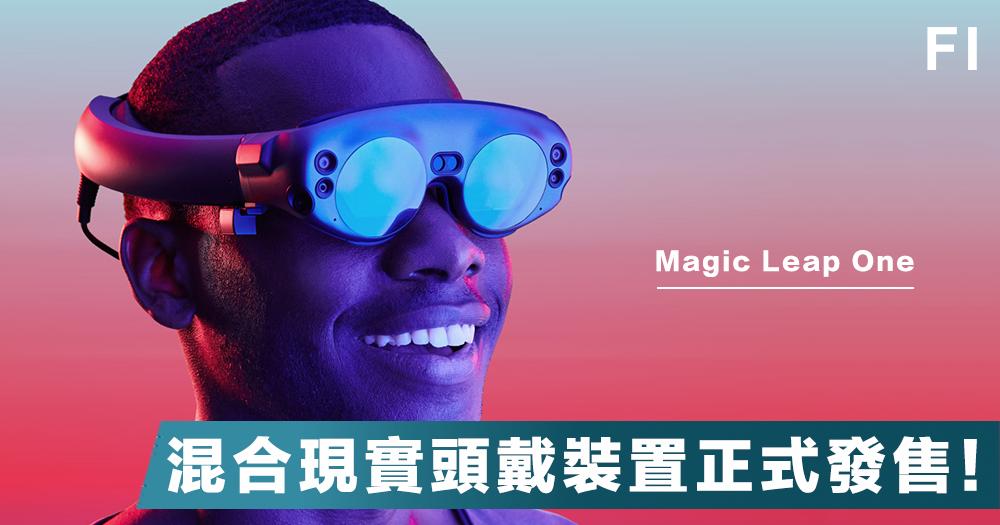 【混合現實】獲Google、摩根大通和阿里巴巴投資,Magic Leap發佈混合現實頭戴裝置,讓你穿梭現實和虛擬世界!