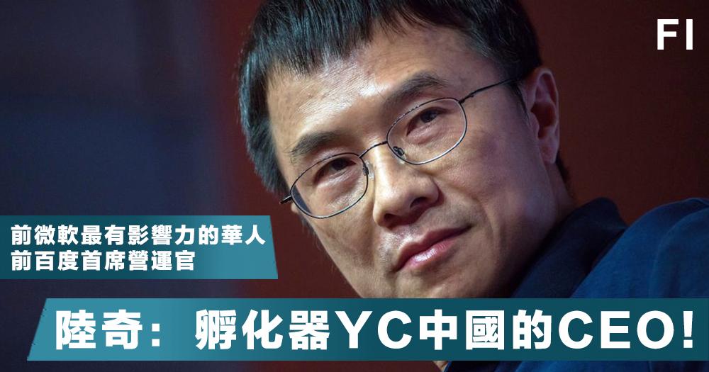 【重量級專家】前百度首席營運官陸奇,成為美國著名創業孵化器Y Combinator中國的01號員工!