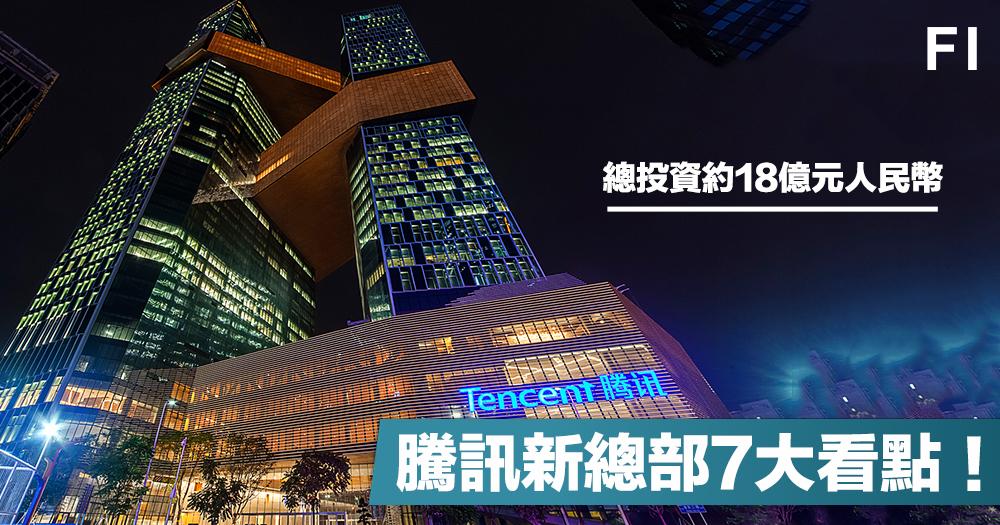 【騰訊解密】讓員工不想下班的公司?騰訊深圳總部的7大看點!