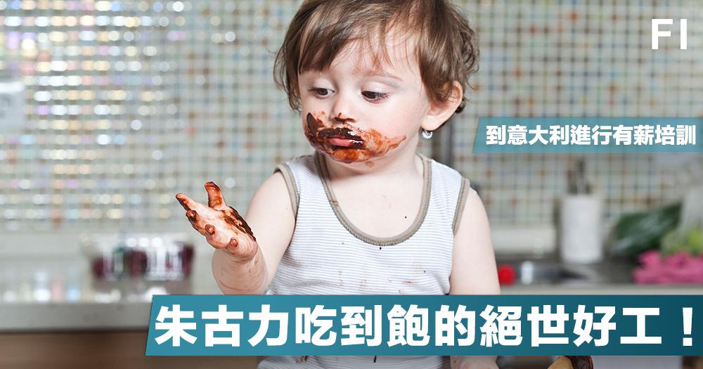 【夢想職業】吃朱古力賺錢不是夢?Nutella試味員零經驗也能申請!