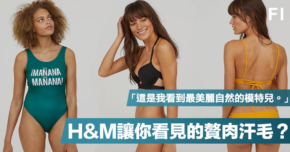 【真面目】不後製的真相?H&M停止為女模特兒後製照片,展現自然美!