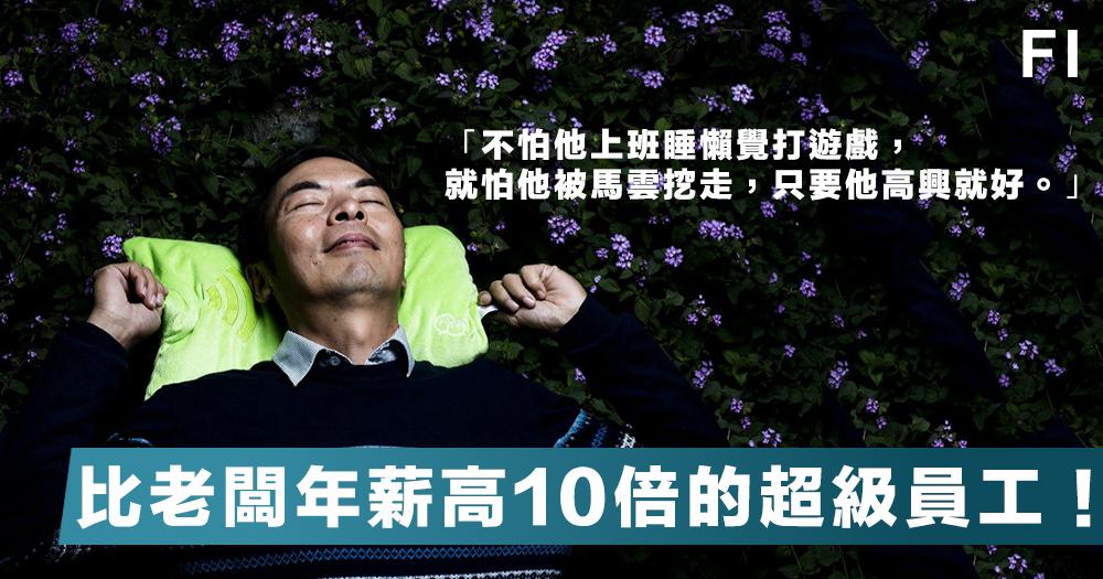 【微信之父】最大牌員工!年薪3億但上班遲到打機,馬化騰只要他高興就好?