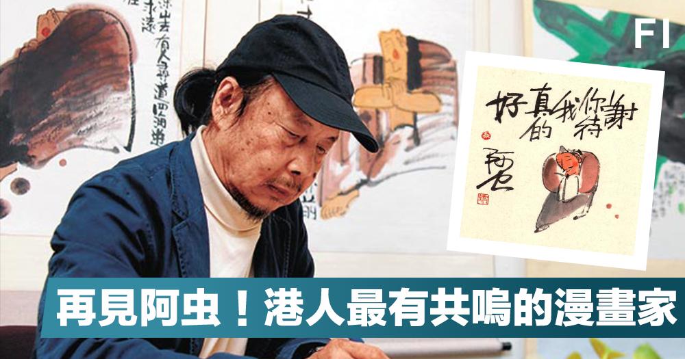 【告別阿虫】放下塵世包袱,最貼地漫畫家阿虫病逝,享年85歲。