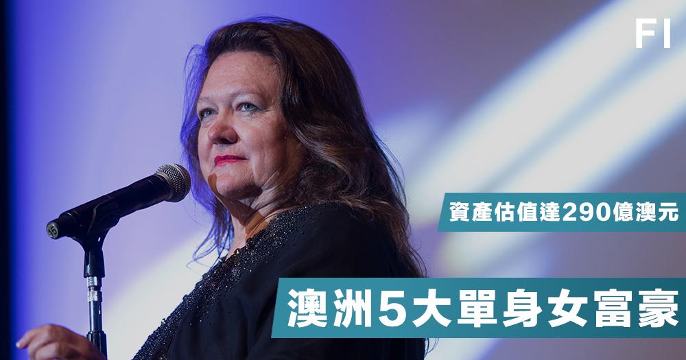 【鑽石女強人】有錢人都是單身?澳洲5大女富豪,女首富身家達290億澳元!