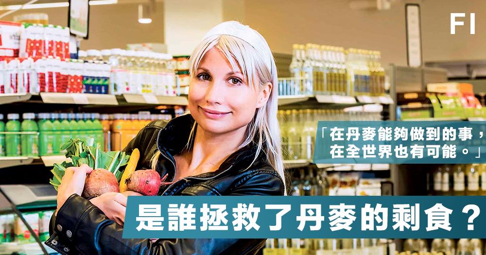 【減廢女英雄】席捲丹麥的惜食運動!5年減少了25%的食物浪費!