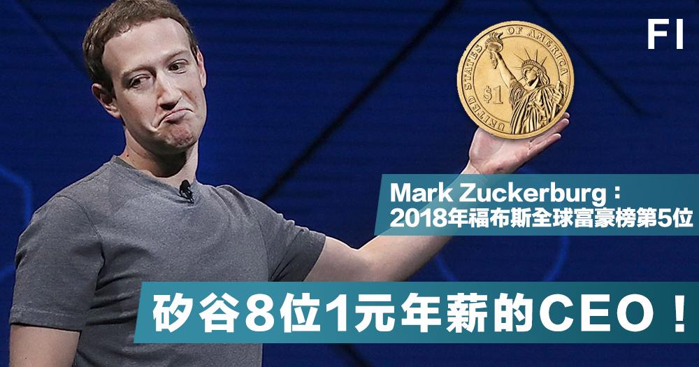 【1元CEO】1元年薪?你不知道薪金以外,CEO們的額外收入!