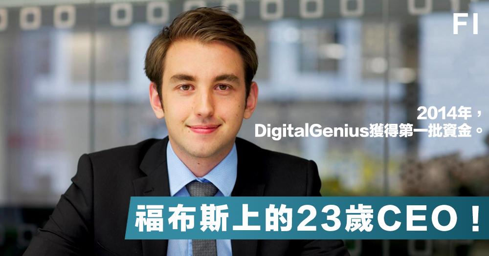 【前途無量】連BMW也是他的客戶?23歲CEO集資逾2億港元!