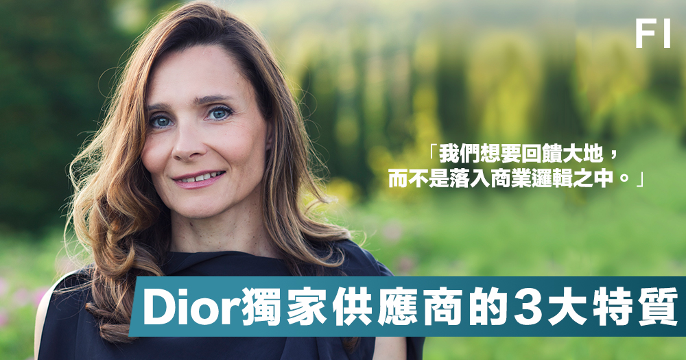 【應許之地】Christian Dior 的香氣來源? 放棄高薪厚職的美女花農!