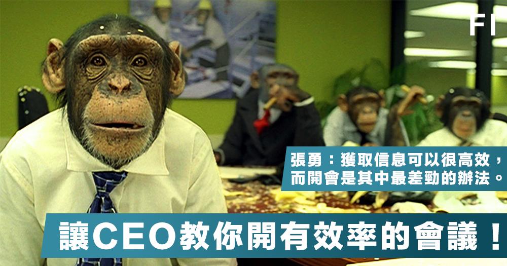 【CEO秘芨】厭倦了冗長而無效率的會議?看看7位CEO有甚麼開會方法適合你!
