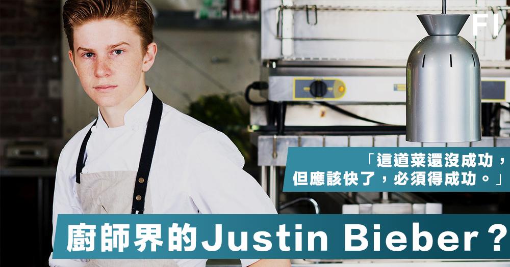 【神童大廚】19歲廚師紐約開餐廳創業?外界把他看輕,他便比其他人多花5倍的努力!