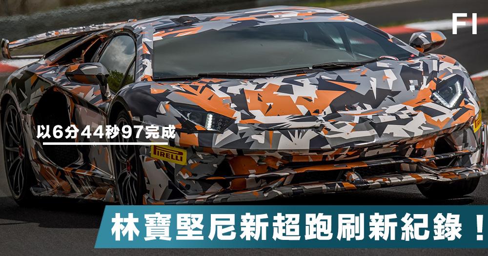 【賽道王者】綠色地獄的新霸主!狂牛新超跑Aventador SVJ跑出6分44秒97成績!
