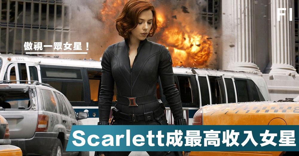 【女生抬頭】《Forbes》2018年度最高收入女星排名出爐,Scarlett Johansson以3億多港元收入位列榜首!