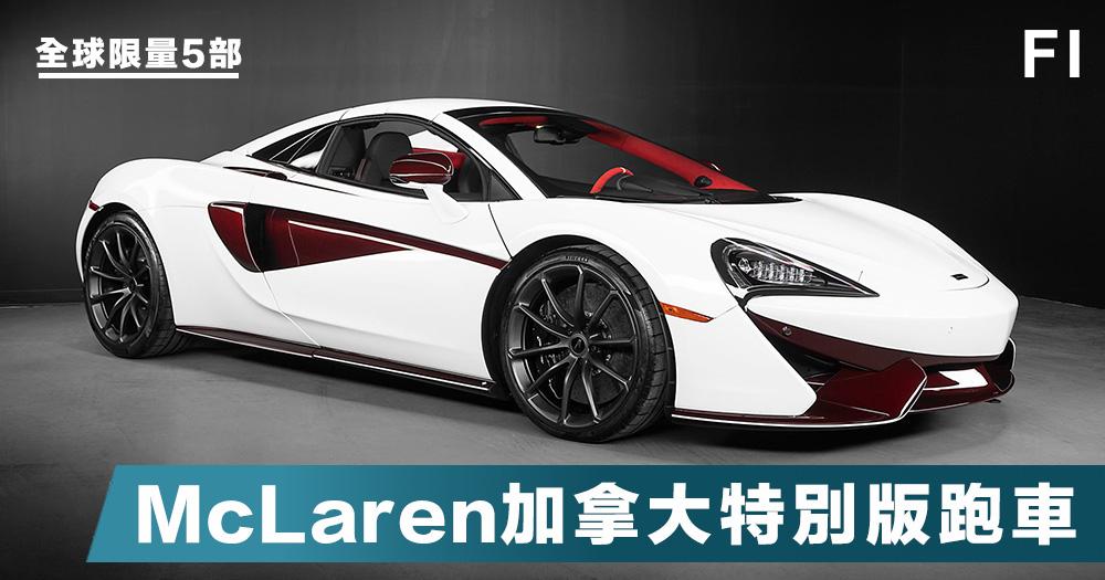 【先睹為快】McLaren打造加拿大特別版跑車,全球限量5部!