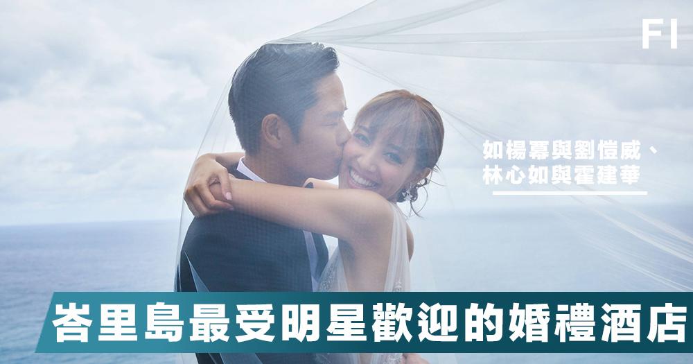 【明星婚禮勝地】到底這間酒店有甚麼特色,讓陳凱琳和鄭嘉穎都要在這裏舉行婚禮!