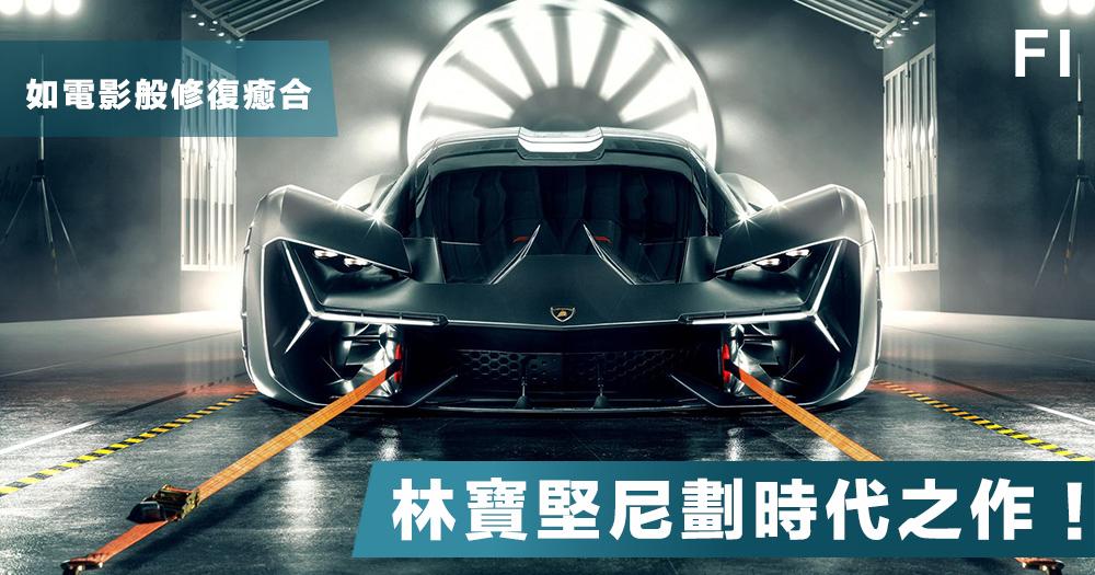 【來自未來】林寶堅尼發佈了最新的概念車,具自動修復癒合功能,堪稱劃時代之作!