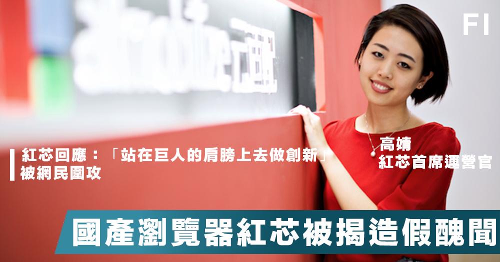 【懷疑作假】中國「自家製」瀏覽器紅芯 ,剛融資2.5億人幣,被揭疑全抄Google Chrome!