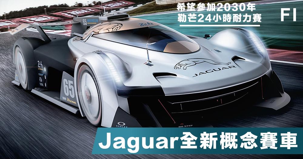 【風馳電掣】Jaguar推出全新電動概念賽車,有望參加2030年勒芒24小時耐力賽!