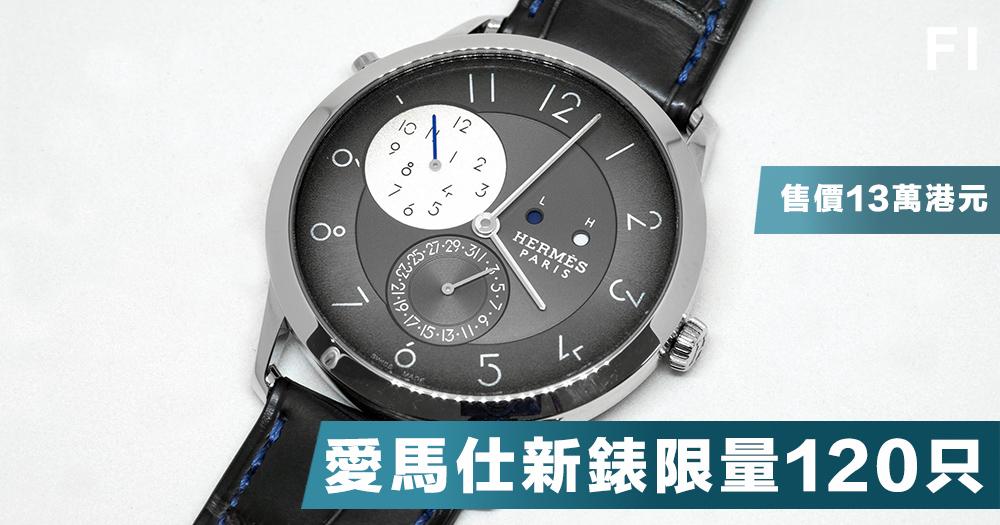 【名貴腕錶】傳統錶牌以外的新選擇?愛馬仕Slim d'Hermès系列全新力作限量120只,售價13萬港元!