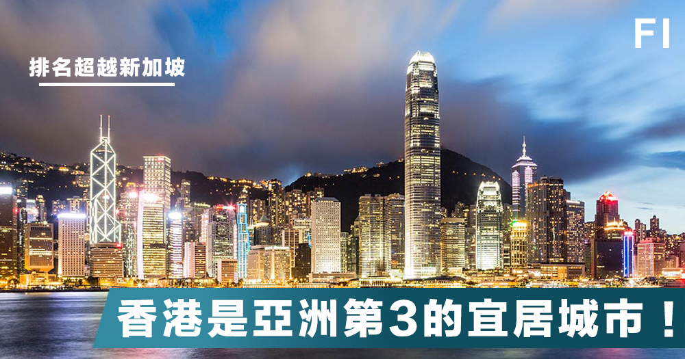 【收復失地】《經濟學人》全球宜居城市排名出爐,香港於亞洲排名第三!