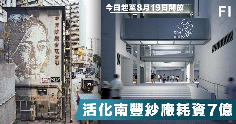 【香港保育】逾半個世紀後南豐紗廠重生,盼推動保育及本土創意文化,投資達7億港元!