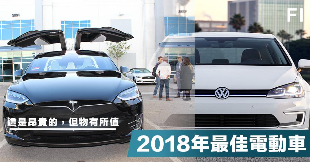 【電動車】為你評審2018年最佳電動車,市場上除了Tesla還有很多選擇的。