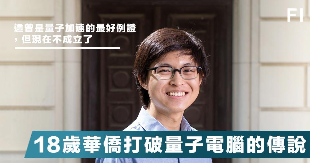 【量子電腦沒落?】18歲台灣華僑的新突破,傳統電腦演算法的速度逼近量子電腦!