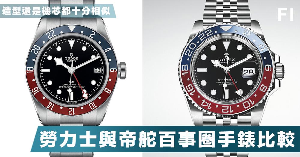 【兄弟對決】Rolex與Tudor齊齊推出經典「百事圈」手錶,你會選擇那個系列呢?