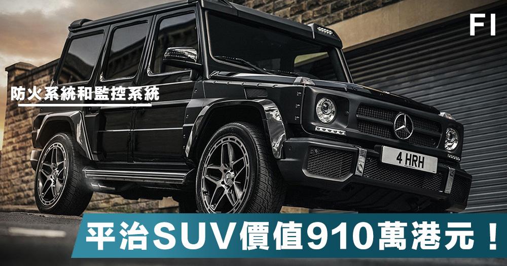 【橫空出世】平治豪華SUV,功能性可比上軍事裝甲車,售價為910萬港元!