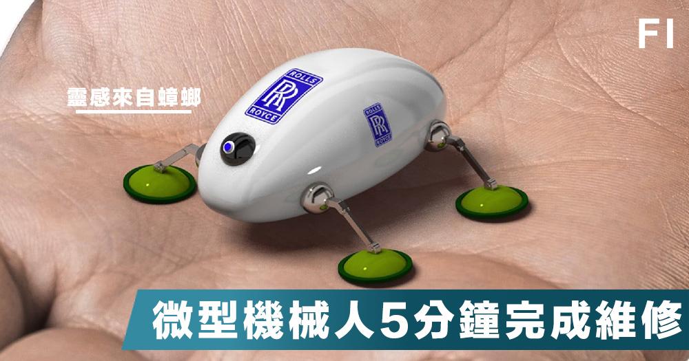 【日新月異】 勞斯萊斯微型機械人5分鐘完成引擎維修,設計靈感來自蟑螂!