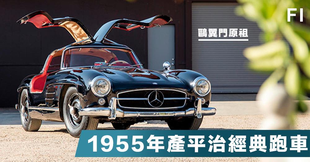 【古董車】風摩50年代的鷗翼門原祖,1955產平治跑車將於月尾拍賣,估價約1,000萬港元!
