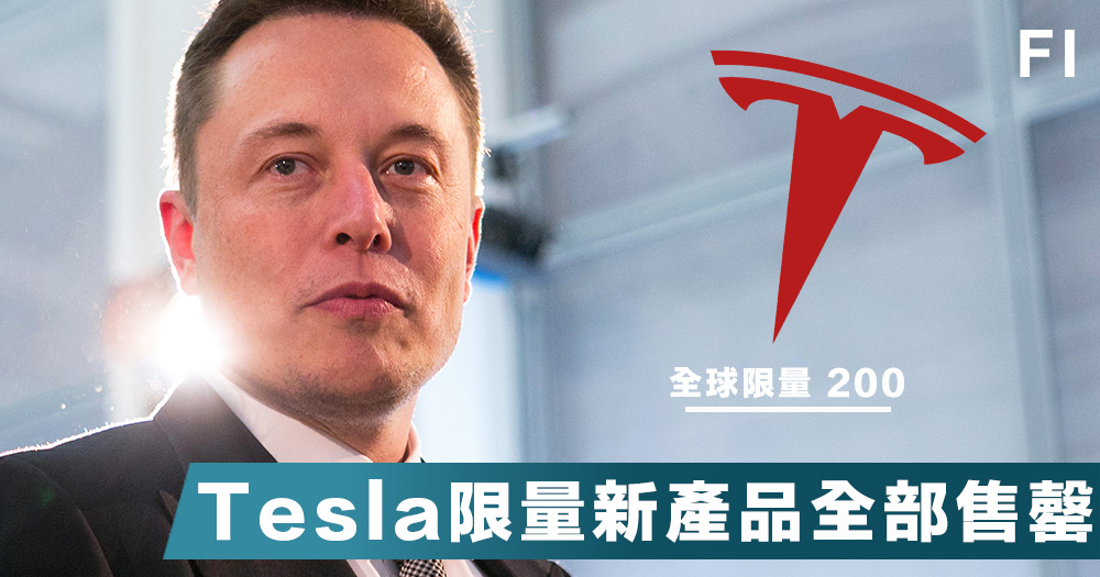 【新玩意】Tesla推出的新產品限量200個,現已全部被人訂購,將於2至10周內開始發貨!