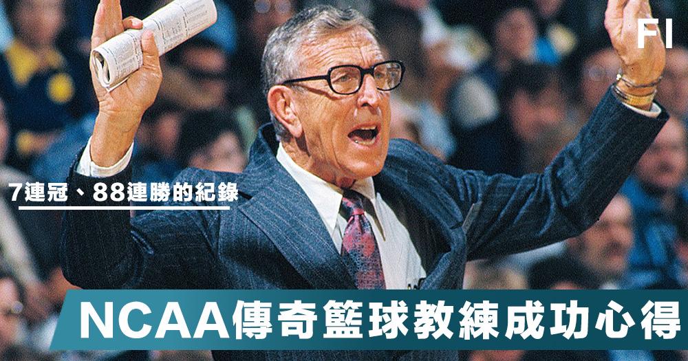 【傳奇教練】帶領球隊7奪NCAA冠軍,傳奇籃球教練分享其「成功金字塔」理念!
