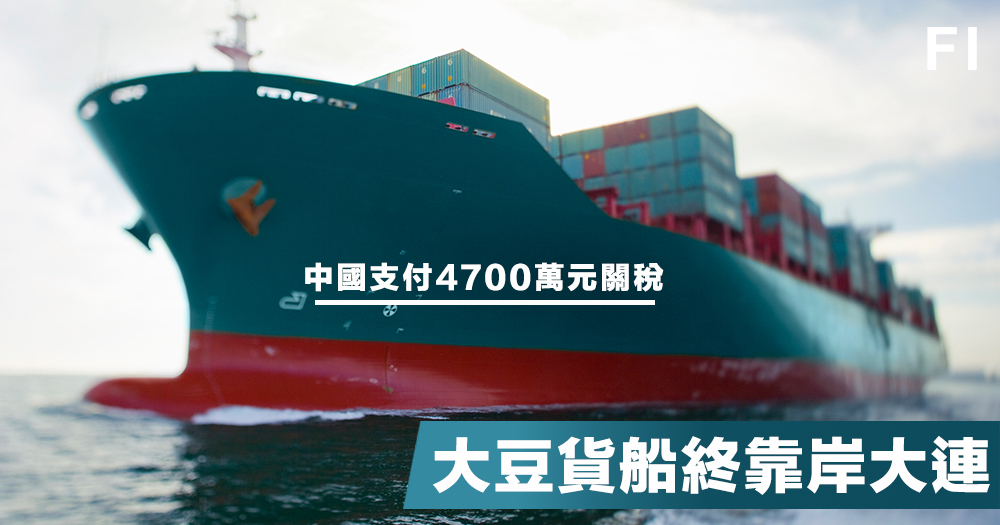 【貿易戰】大豆貨船漂流海上逾1個月,終於靠岸大連,4700萬元關稅由中國全數支付!