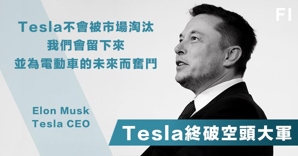 【絕地反擊】Tesla第二季度財報拋離分析師預期,股價急升10%輾壓空頭大軍!