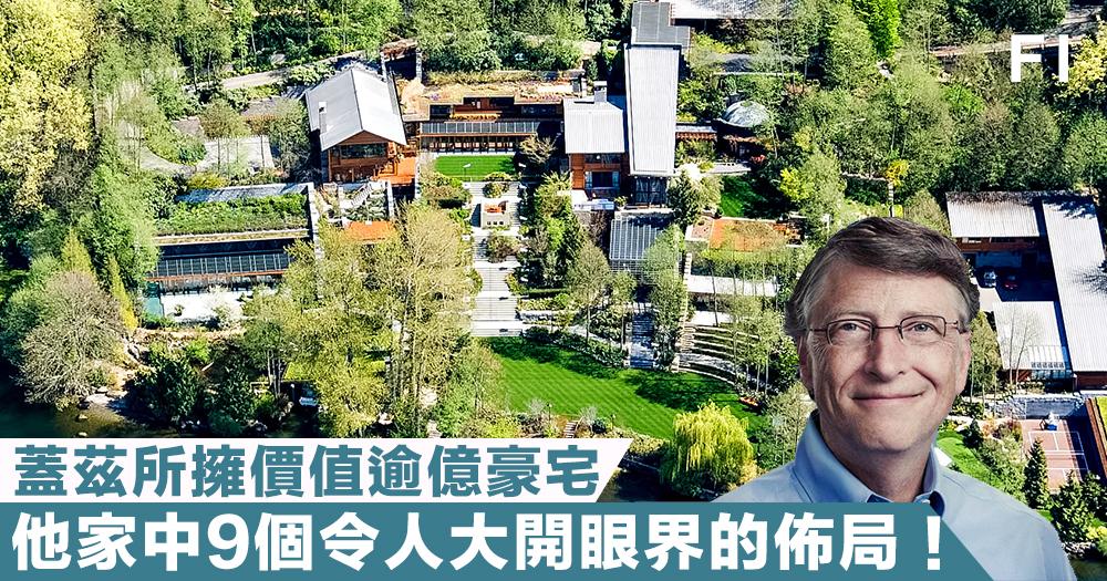 【首富之家】蓋茲所擁價值逾億的豪宅,他家中9個令人大開眼界的佈局!