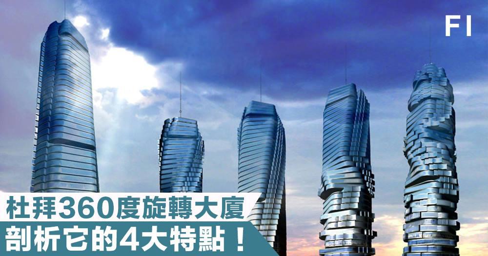 【鬼斧神工】最新杜拜360度旋轉大廈,竟由風力及太陽能驅動?剖析它的4大特點!