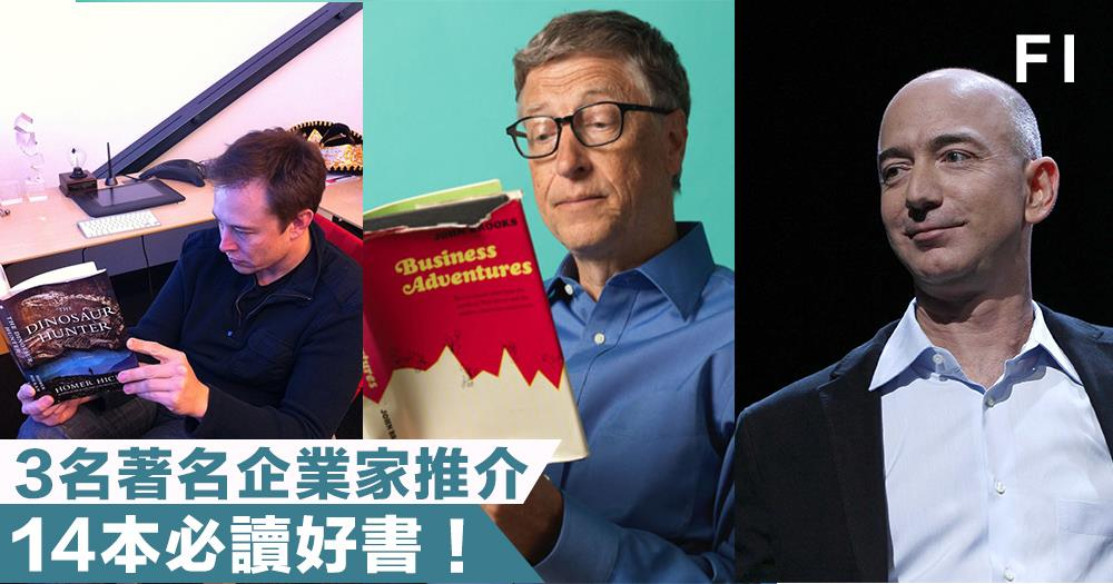 【富豪書庫】Bill Gates、Jeff Bezos和Elon Musk共同推介,14本必讀好書!
