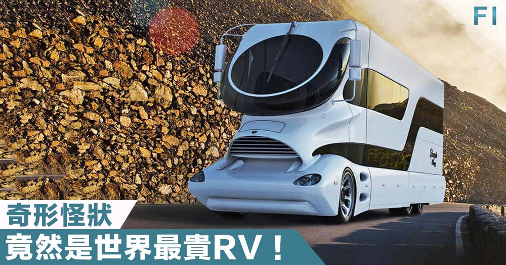 【移動豪宅】世上最昂貴的RV,彷似外星人的移動城堡,你難以想像裡面有多豪華!