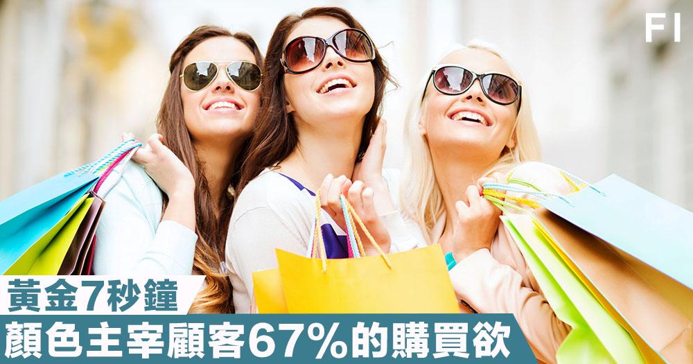 【營銷心法】消費者從第一眼看到商品,到決定是否購買,只需短短「7秒鐘」!