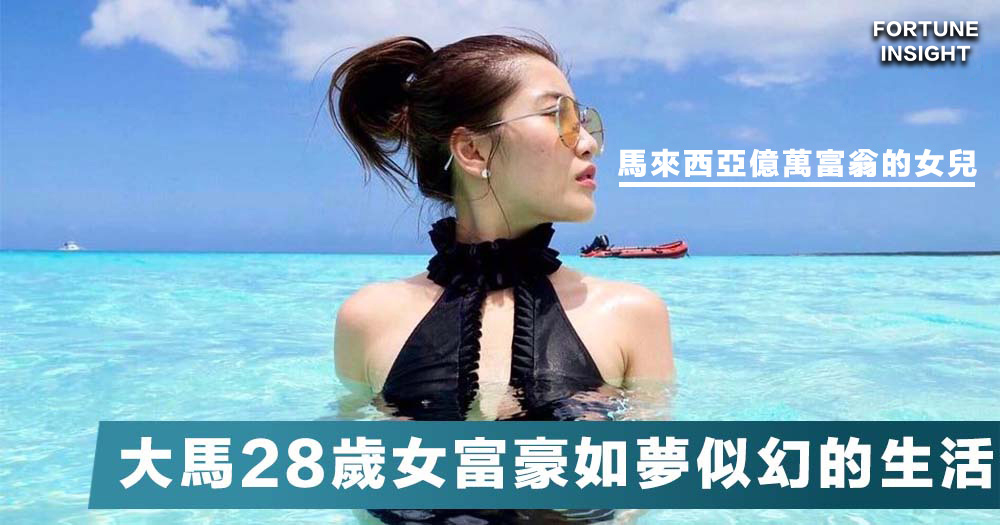 【花樣年華】28歲馬來西亞億萬富翁女繼承人,走進她那近乎夢幻的奢華生活!