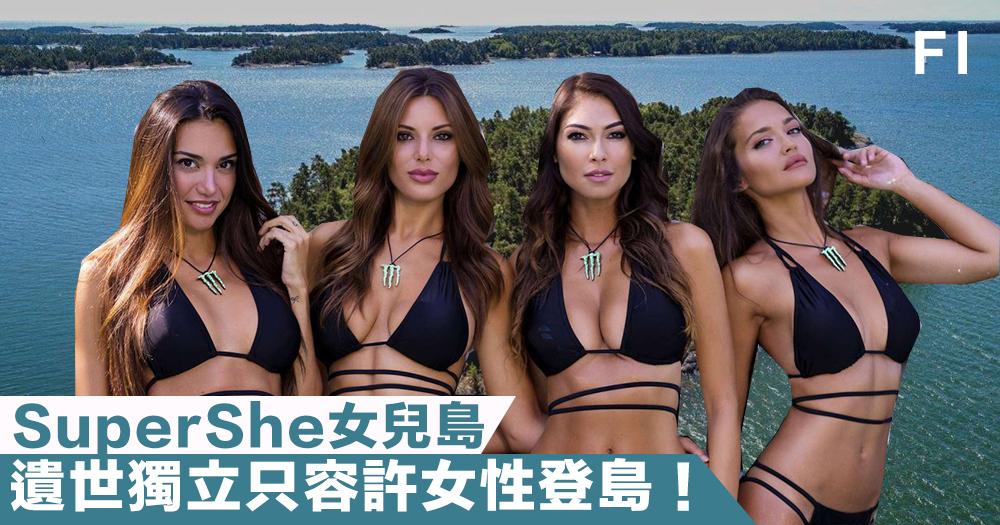 【真女兒島】聞所未聞:SuperShe女兒島,嚴守戒條只容許女性登島!它是如何運作的?