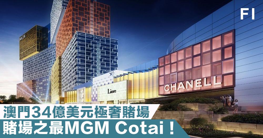 【華貴賭場】澳門34億美元極奢賭場,賭場之最MGM Cotai!
