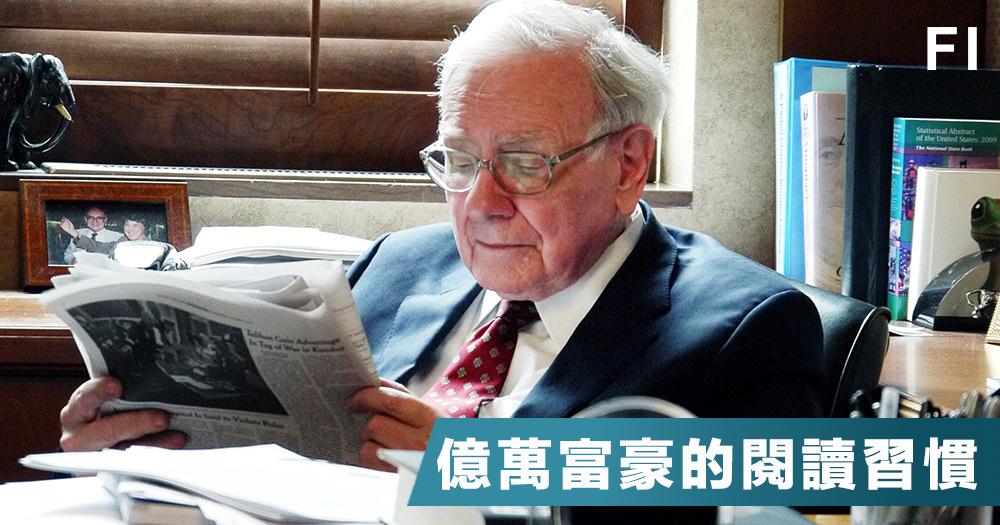 【提升自我】巴菲特天天都看500頁書,但是你知道他是怎樣讀的嗎?來向億萬富翁學習4個閱讀好習慣!