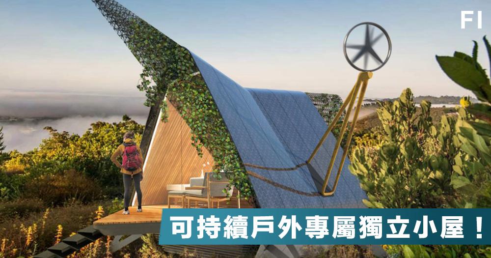 【擁抱自然】未來環保建築新趨勢,25萬美元可持續戶外專屬獨立小屋,與自然融為一體!