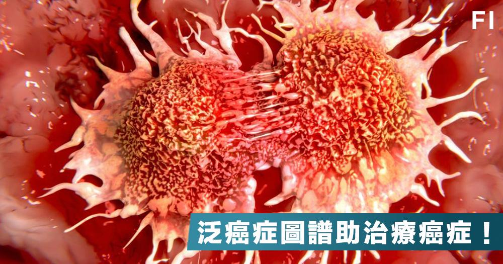 【癌症治療】美國分析大規摸基因組,泛癌症圖譜掀開癌症治療新一頁!